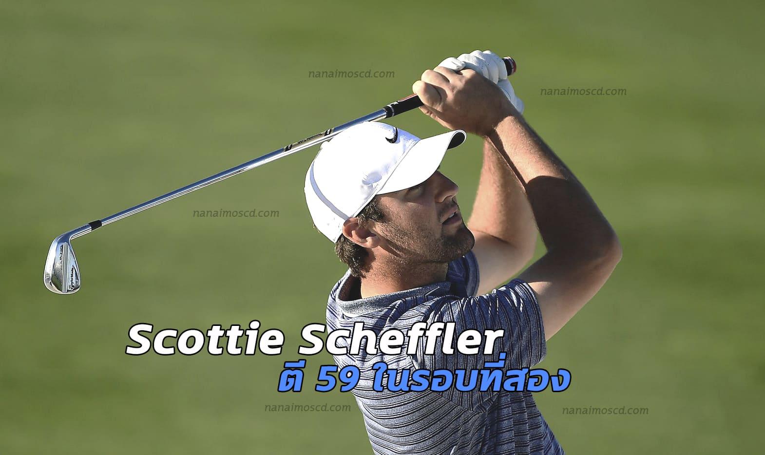 Scottie Scheffler