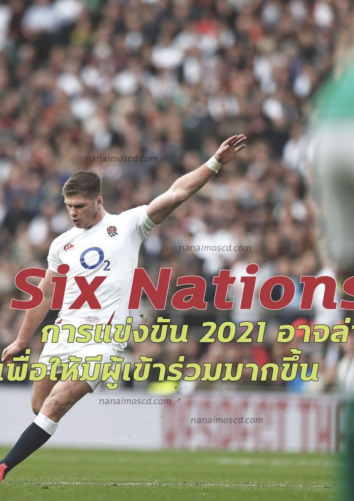 Six Nations : การแข่งขัน 2021 อาจล่าช้าเพื่อให้มีผู้เข้าร่วมมากขึ้น