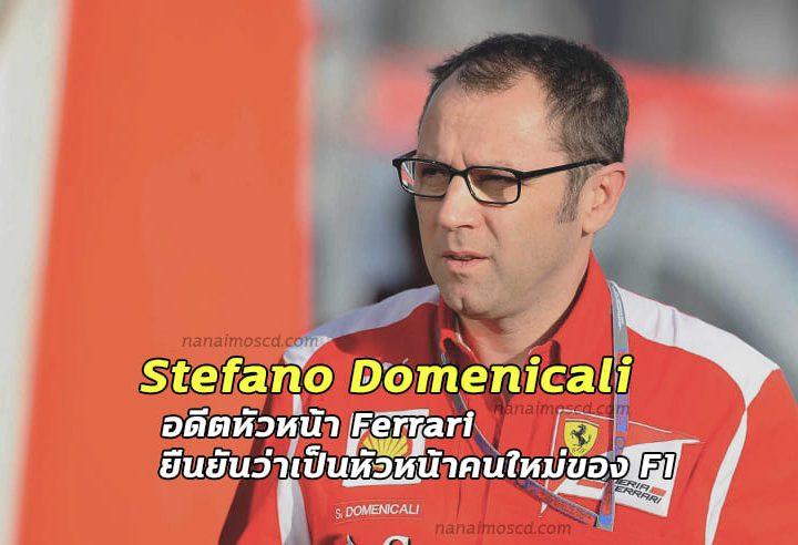 Stefano Domenicali อดีตหัวหน้า Ferrari ยืนยันว่าเป็นหัวหน้าคนใหม่ของ F1
