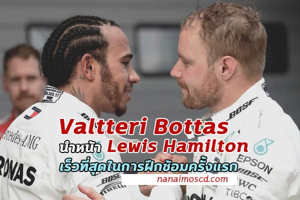 Valtteri Bottas3 - Valtteri Bottas นำหน้า Lewis Hamilton เร็วที่สุดในการฝึกซ้อมครั้งแรก