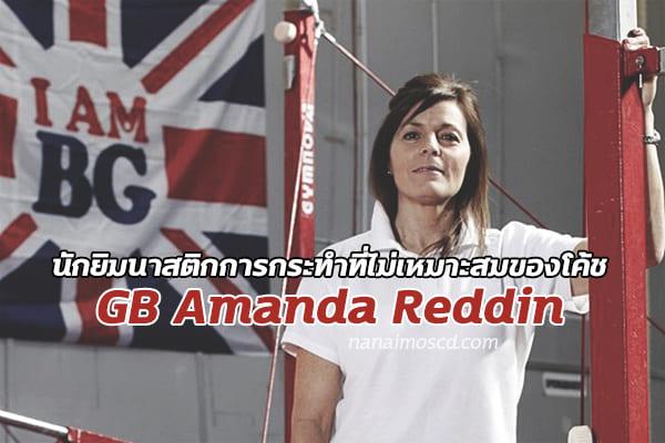 การกระทำที่ไม่เหมาะสมของโค้ช GB Amanda Reddin