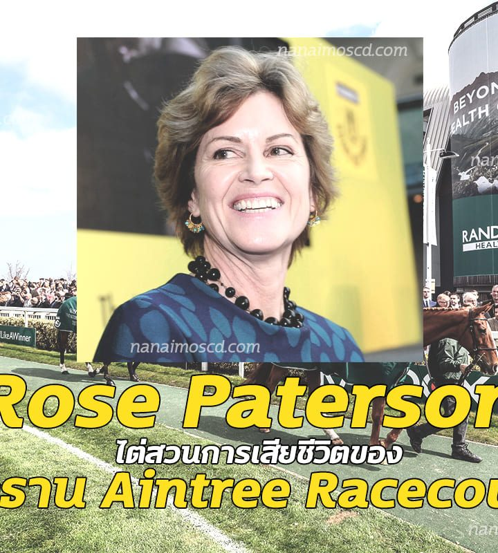 Rose Paterson : ไต่สวนการเสียชีวิตของประธาน Aintree Racecourse