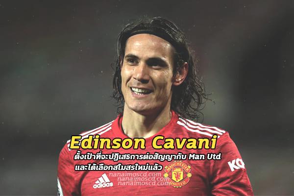 Edinson Cavani ตั้งเป้าที่จะปฏิเสธการต่อสัญญากับ Man Utd เลือกสโมสรใหม่