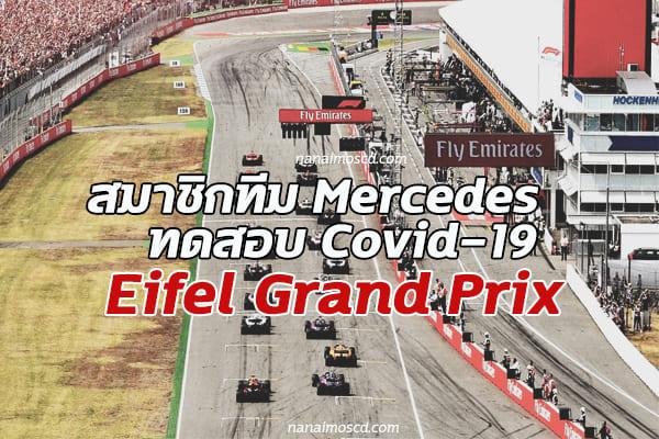 Eifel Grand Prix สมาชิกทีม Mercedes ทดสอบ Covid-19 สุดสัปดาห์