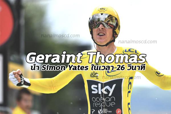 Geraint Thomas นำ Simon Yates ในเวลา 26 วินาที