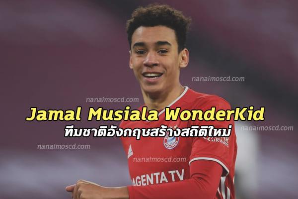 Jamal Musiala WonderKid ทีมชาติอังกฤษสร้างสถิติใหม่
