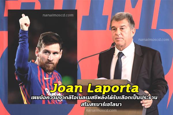Joan Laporta เผยข้อความจากเมสซีหลังได้รับเลือกเป็นสโมสรบาร์เซโลนา