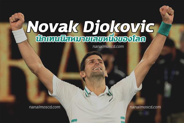 Novak Djokovic นักเทนนิสหมายเลขหนึ่งของโลก