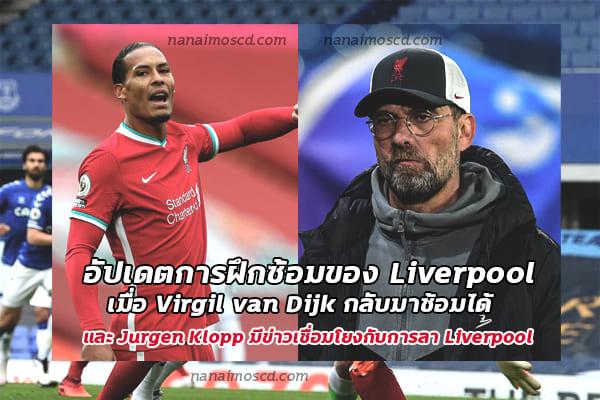 Virgil van Dijk กลับมาซ้อม และ Jurgen Klopp มีข่าวกับการลา Liverpool