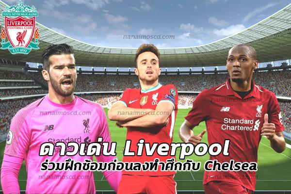 ดาวเด่น Liverpool ร่วมฝึกซ้อมก่อนลงทำศึกกับ Chelsea