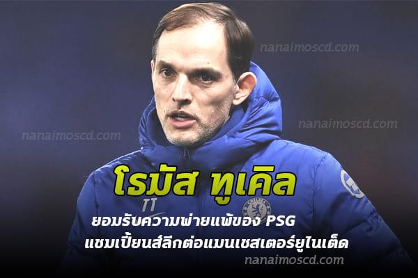 โธมัส ทูเคิล ผู้จัดการทีมทีมเชลซียอมรับความพ่ายแพ้ของ PSG แชมเปี้ยนส์ลีก