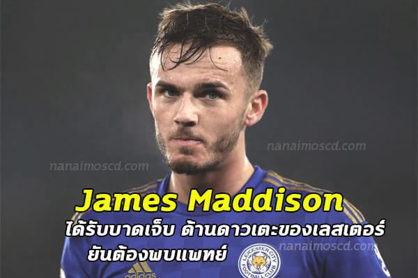 James Maddison ได้รับบาดเจ็บ ยันต้องพบแพทย์