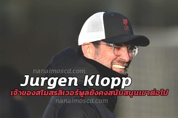 เจ้าของสโมสรลิเวอร์พูลยังคงสนับสนุน Jurgen Klopp ต่อไป