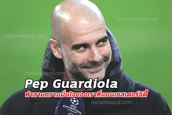 Pep Guardiola ทำลายความมั่นใจของเราที่แมนเชสเตอร์ซิตี้