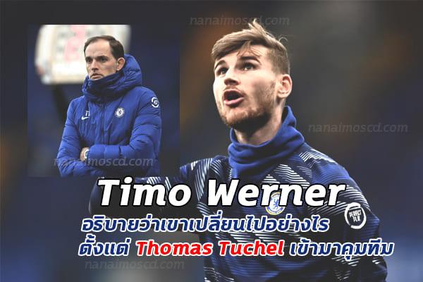 Timo Werner อธิบายว่า เขาเปลี่ยนไป เมื่อ Thomas Tuchel เข้ามาคุมทีม