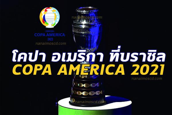 copa america : โคปา อเมริกา ที่บราซิล